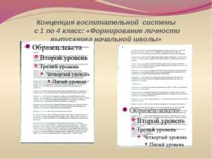 Концепция воспитательной системы с 1 по 4 класс: «Формирование личности выпус