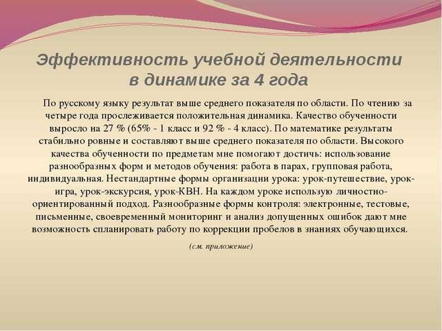 Эффективность учебной деятельности в динамике за 4 года По русскому языку рез...