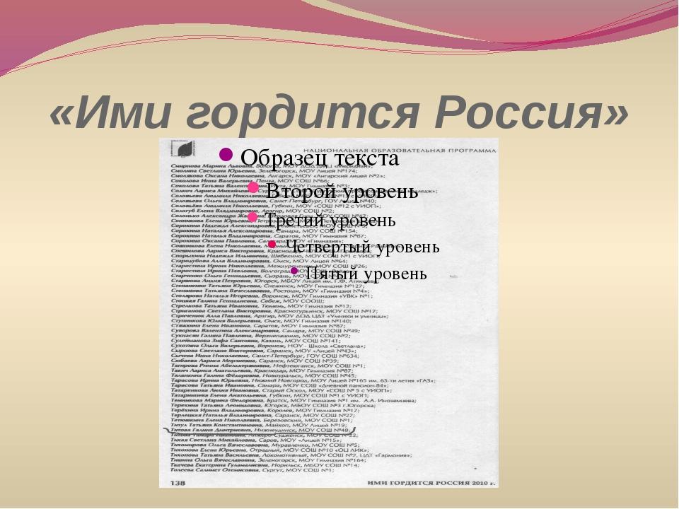 «Ими гордится Россия»