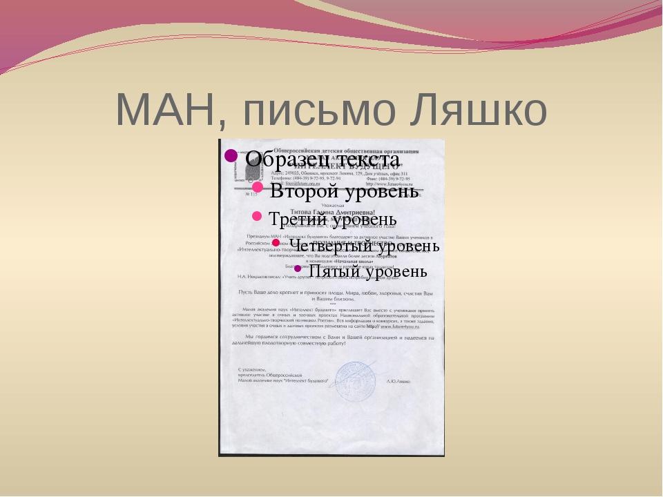 МАН, письмо Ляшко