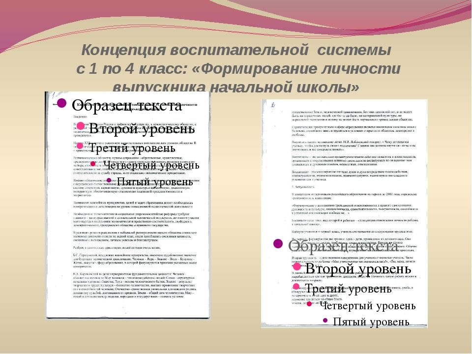 Концепция воспитательной системы с 1 по 4 класс: «Формирование личности выпус...