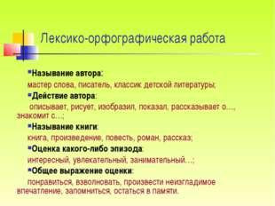Лексико-орфографическая работа Называние автора: мастер слова, писатель, клас