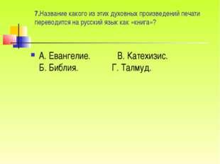 7.Название какого из этих духовных произведений печати переводится на русский