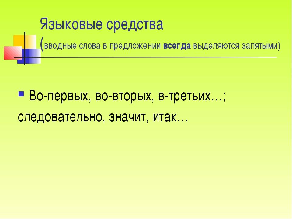Языковые средства (вводные слова в предложении всегда выделяются запятыми) Во...