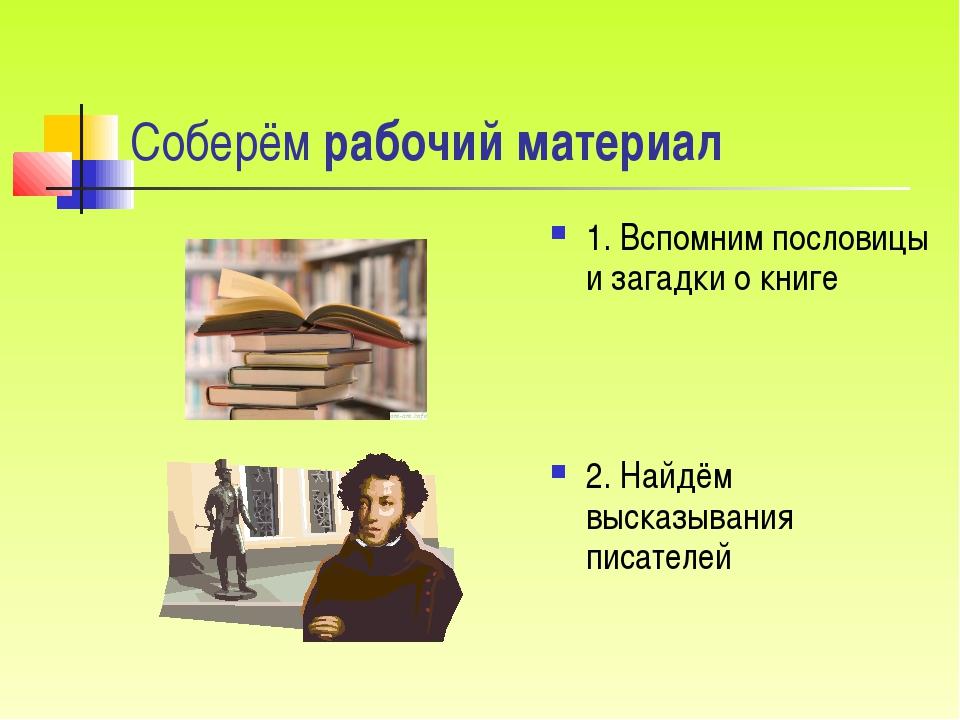 Соберём рабочий материал 1. Вспомним пословицы и загадки о книге 2. Найдём вы...