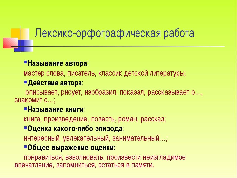 Лексико-орфографическая работа Называние автора: мастер слова, писатель, клас...