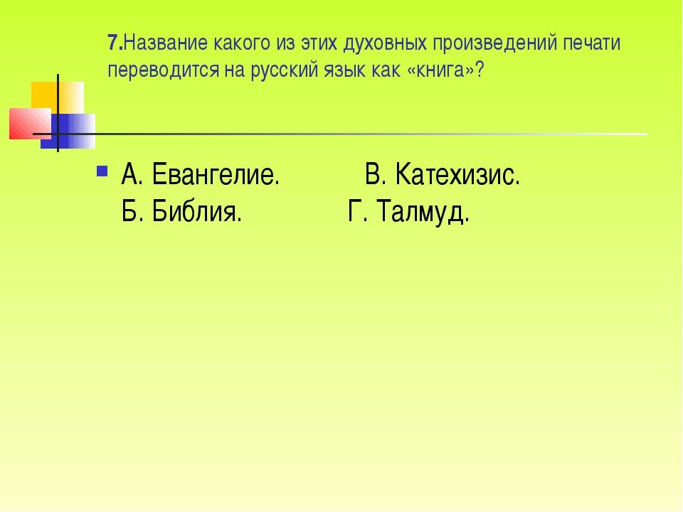 7.Название какого из этих духовных произведений печати переводится на русский...