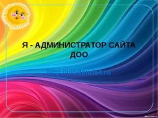 Я - АДМИНИСТРАТОР САЙТА ДОО http://mbdouds4.ru