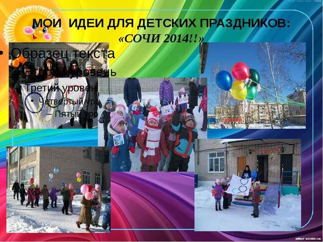 МОИ ИДЕИ ДЛЯ ДЕТСКИХ ПРАЗДНИКОВ: «СОЧИ 2014!!»