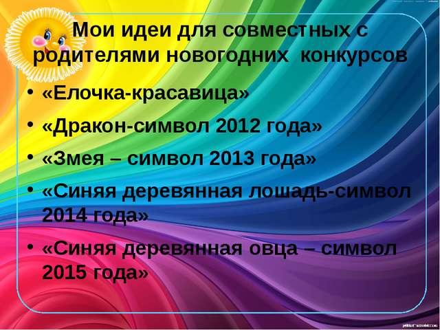 Мои идеи для совместных с родителями новогодних конкурсов «Елочка-красавица»...