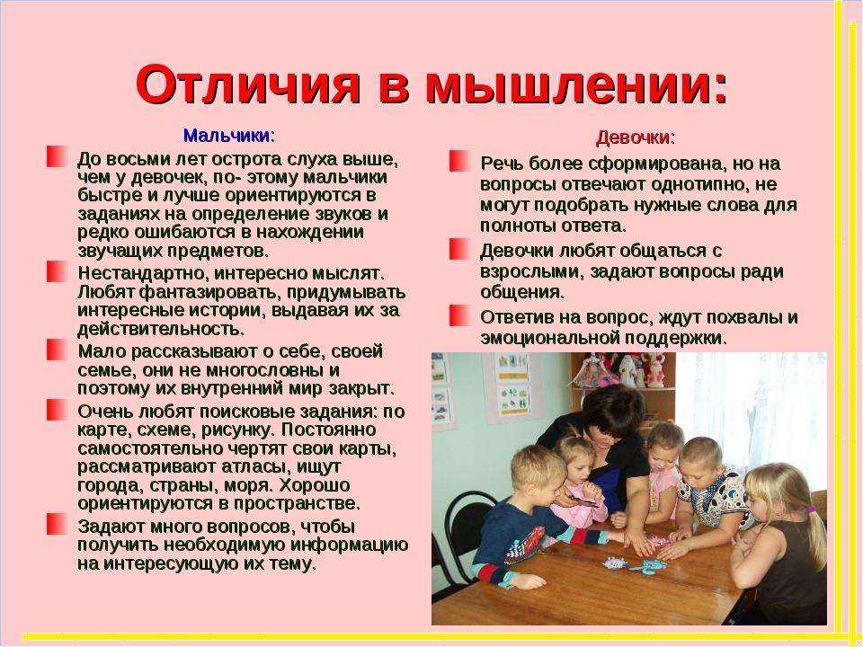 Отличия в мышлении: Мальчики: До восьми лет острота слуха выше, чем у девоче...