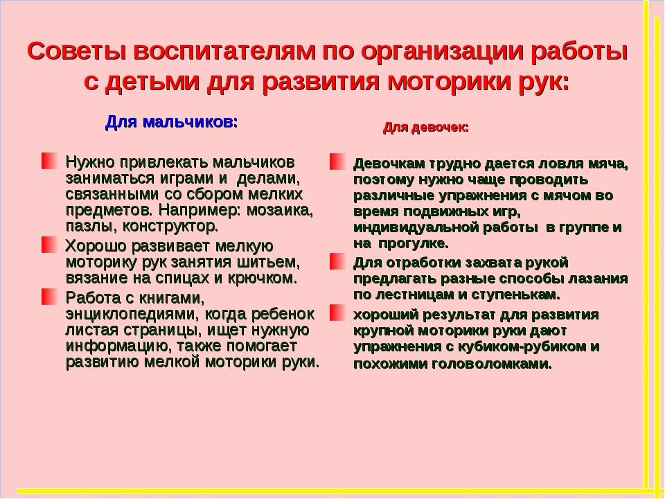 Советы воспитателям по организации работы с детьми для развития моторики рук...