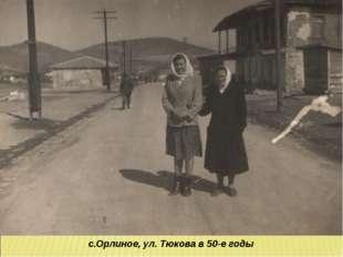 с.Орлиное, ул. Тюкова в 50-е годы