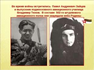 Во время войны встретились Павел Андреевич Зайцев и выпускник подмосковного а