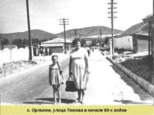 с. Орлиное, улица Тюкова в начале 60-х годов
