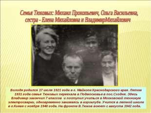 Володя родился 17 июля 1921 года в г. Майкопе Краснодарского края. Летом 1931