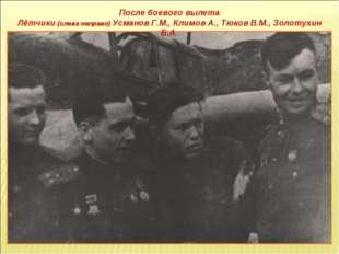 После боевого вылета Лётчики (слева направо) Усманов Г.М., Климов А., Тюков В