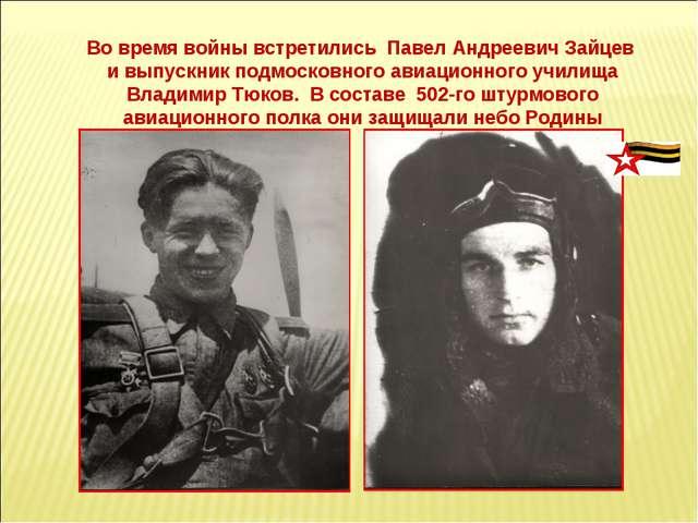 Во время войны встретились Павел Андреевич Зайцев и выпускник подмосковного а...