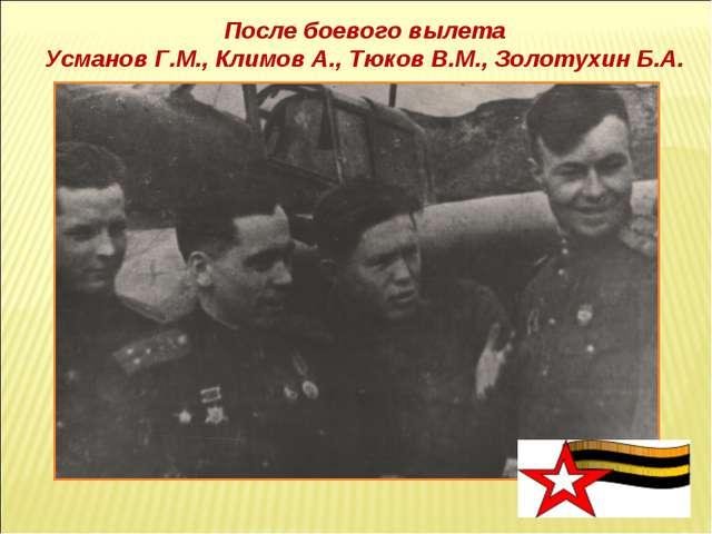 После боевого вылета Усманов Г.М., Климов А., Тюков В.М., Золотухин Б.А.