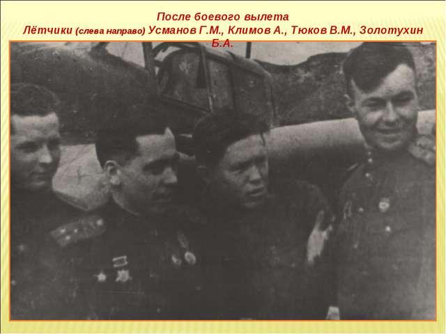 После боевого вылета Лётчики (слева направо) Усманов Г.М., Климов А., Тюков В...