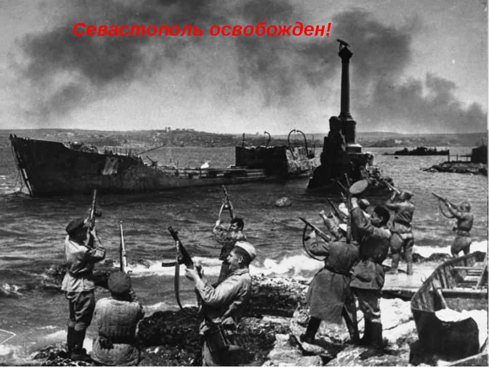 Севастополь освобожден!