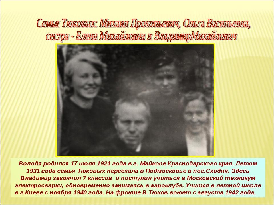 Володя родился 17 июля 1921 года в г. Майкопе Краснодарского края. Летом 1931...