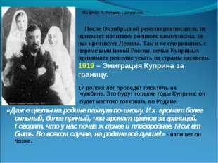 ←На фото: А. Куприн с дочерьми. После Октябрьской революции писатель не прием