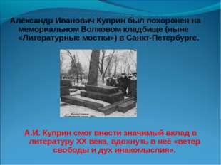 Александр Иванович Куприн был похоронен на мемориальном Волковом кладбище (н