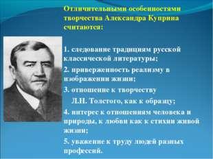 Отличительными особенностями творчества Александра Куприна считаются: 1. след