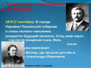I. Знакомство с биографией А. И. Куприна 1870 (7 сентября)- В городе Наровчат