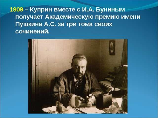 1909 – Куприн вместе с И.А. Буниным получает Академическую премию имени Пушки...