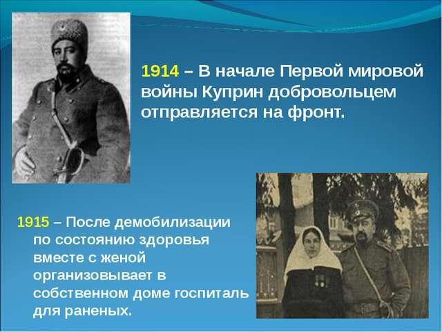 1914 – В начале Первой мировой войны Куприн добровольцем отправляется на фрон...