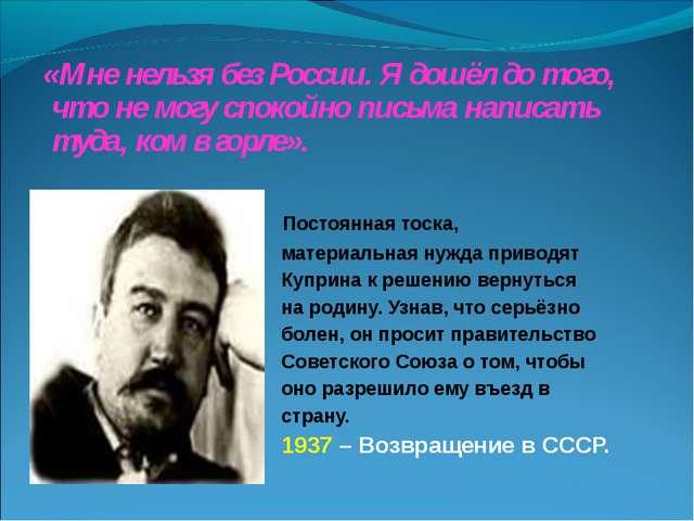 «Мне нельзя без России. Я дошёл до того, что не могу спокойно письма написат...
