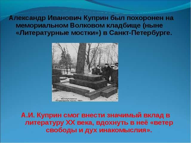 Александр Иванович Куприн был похоронен на мемориальном Волковом кладбище (н...