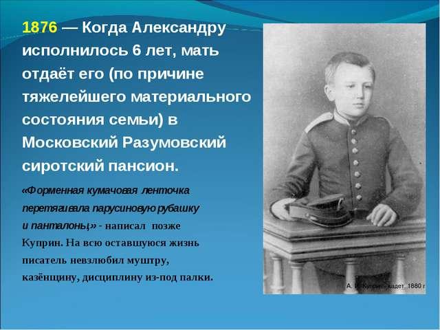 1876 — Когда Александру исполнилось 6 лет, мать отдаёт его (по причине тяжеле...