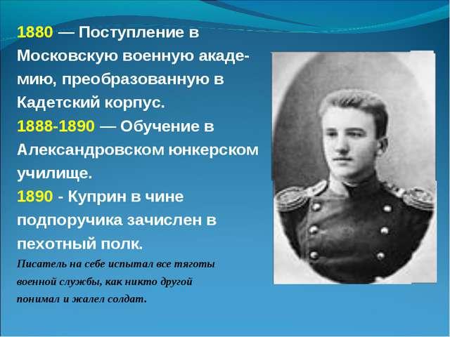 1880 — Поступление в Московскую военную акаде- мию, преобразованную в Кадетск...