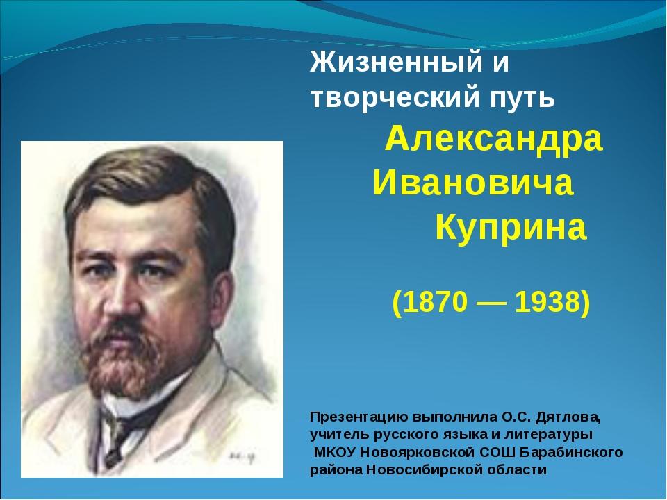 Жизненный и творческий путь Александра Ивановича Куприна (1870 — 1938) Презен...