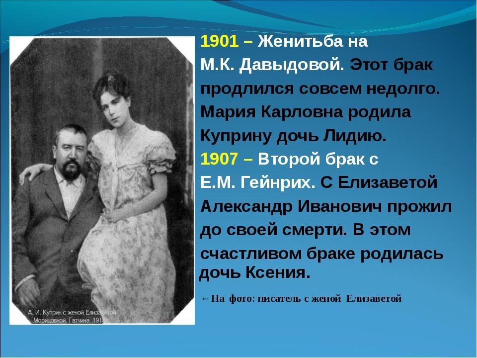 1901 – Женитьба на М.К. Давыдовой. Этот брак продлился совсем недолго. Мария...