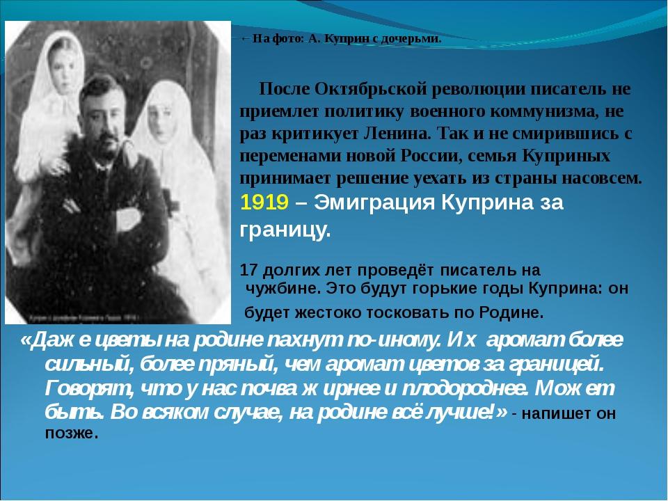 ←На фото: А. Куприн с дочерьми. После Октябрьской революции писатель не прием...