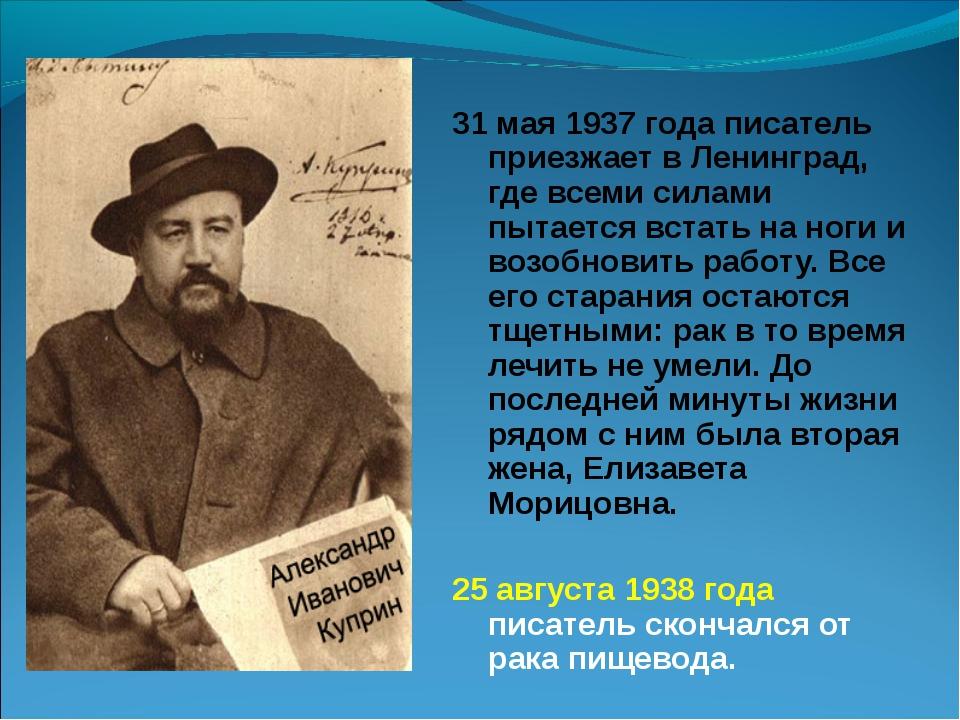 31 мая 1937 года писатель приезжает в Ленинград, где всеми силами пытается в...