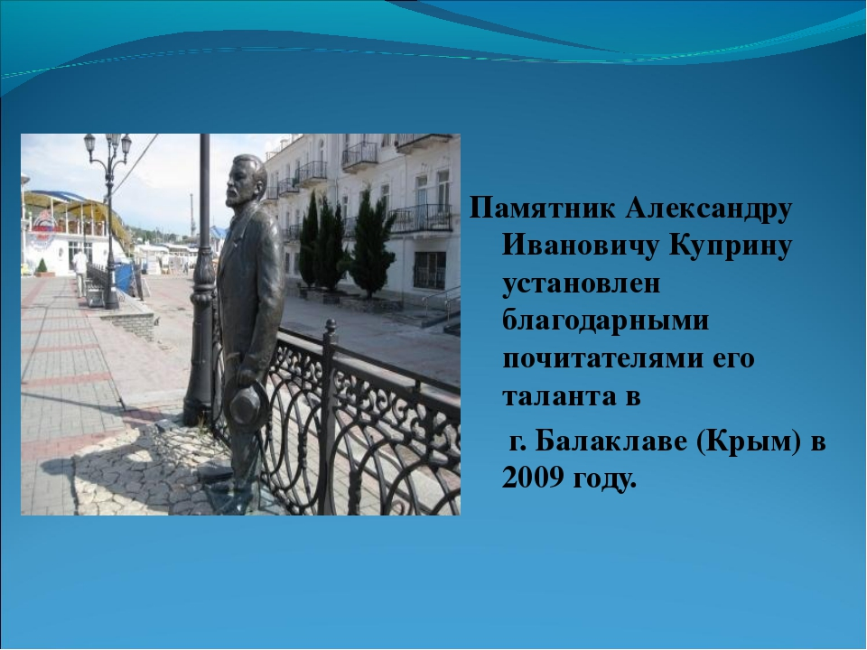Памятник Александру Ивановичу Куприну установлен благодарными почитателями ег...
