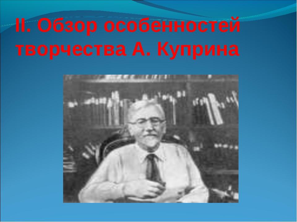 II. Обзор особенностей творчества А. Куприна
