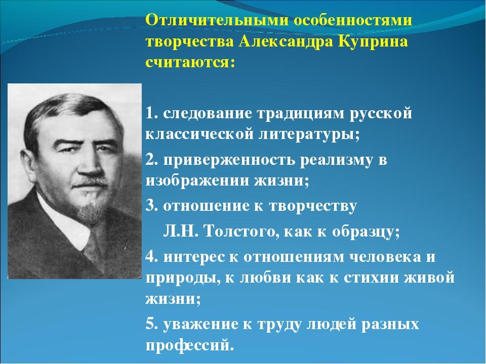 Отличительными особенностями творчества Александра Куприна считаются: 1. след...