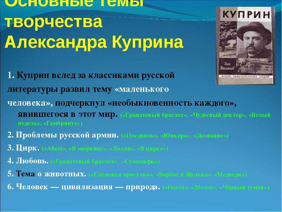 1. Куприн вслед за классиками русской литературы развил тему «маленького чел...