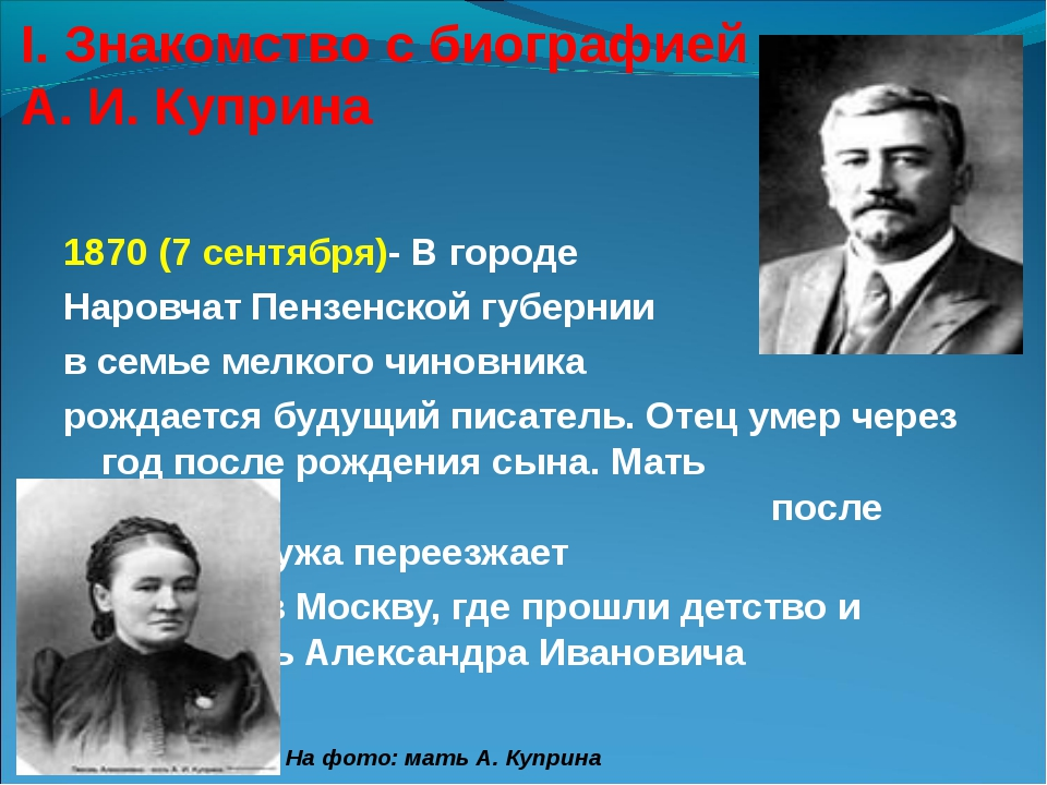 I. Знакомство с биографией А. И. Куприна 1870 (7 сентября)- В городе Наровчат...