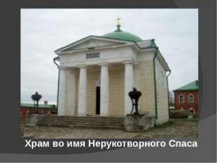 Храм во имя Нерукотворного Спаса
