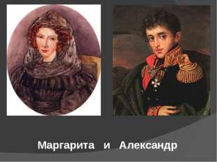 Маргарита и Александр
