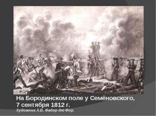 На Бородинском поле у Семёновского, 7 сентября 1812 г. Художник Х.В. Фабер дю