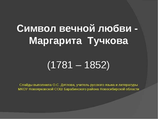 Символ вечной любви - Маргарита Тучкова (1781 – 1852) Слайды выполнила О.С....