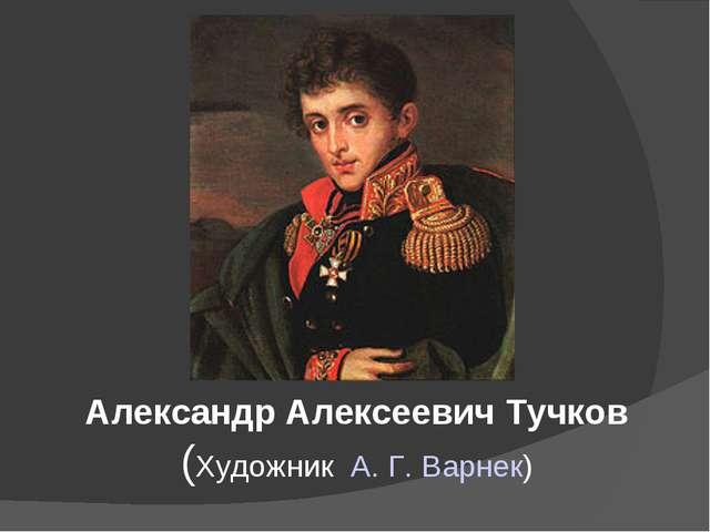 Александр Алексеевич Тучков (Художник А.Г.Варнек)